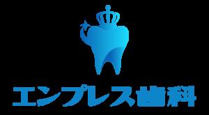 エンプレス歯科